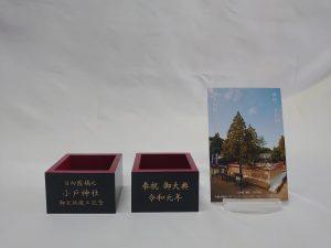 記念品一覧の写真